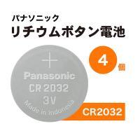 CR2032 パナソニック 4個 まとめ買い 3V ボタン電池2032 バルク品