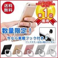Popular Shop - バンカーリング スマホリング リングホルダー iPhone Android 車載搭載フック付き|Yahoo!ショッピング