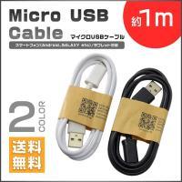 サイズ:1m 重量:24g 対応機種:microUSB 規格の商品 カラー:ホワイト、ブラック  1...