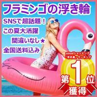 浮き輪 フロート フラミンゴ 大人用 海 ビーチ プール リゾート 水遊び かわいい 大きい  夏と...