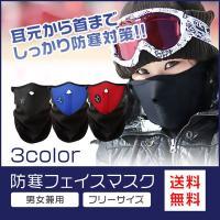 フェイスマスク   スキー、スノボー、バイク、自転車、釣り、登山、野外活動に・・・防寒対策、衝撃吸収