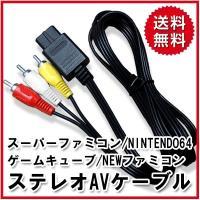 長さ:約175cm   接続方法はテレビのAV端子(赤・白・黄)となります。 対応機種:ゲームキュー...