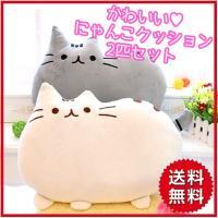 サイズ 約30×40cm ふわふわ かわいい猫のクッション お買い得な二匹セット!