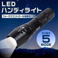 ズーム機能搭載小型LED懐中電灯! 散歩やキャンプ、アウトドアや 非常用にもお使い頂けます。  生活...