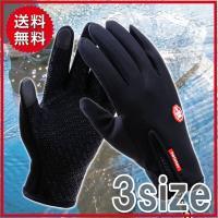 防水加工があるウェットスーツ素材 雨でも使用可能な高品質版バイクグローブ  防寒・防風あったかグロー...