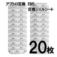 各種EMS機器用の互換ジェルシートです。  【商品詳細】 アブトロニックX2(アブトロニックエックス...