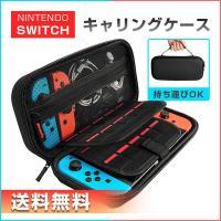 Nintendo Switchに対応したキャリングケースです。 軽量で丈夫!  ケースの外側は衝撃吸...