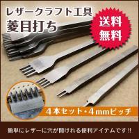 レザークラフト 道具  菱目打ち 工具 4本 セット 4mmピッチ ハンドメイド