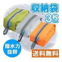 トラベルポーチ 3枚セット 収納 撥水 衣類 靴 小物 旅行 出張 アウトドア 登山 スポーツ 収納袋 ケース