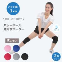 バレーボール 膝用 パット付き サポーター 2個セット 3サイズ 5カラー ひざ保護 パッド 固定 男女 左右兼用 送料無料