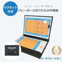 バレーボール コーチングボード 作戦盤 2面 マグネット 専用ペン付き コーチ 戦略 指導 板 送料無料