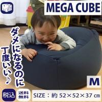 【商品詳細】  ◆商品名:MEGA CUBE M  ◆サイズ  50cm×50cm×37cm   ◆...