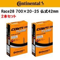 2本セット Continental コンチネンタル チューブ Race28 700×20-25C 仏式42mm