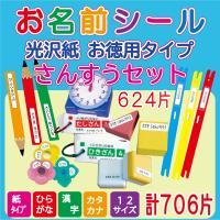 お名前シール・お徳用紙(光沢紙シール)タイプは、入学準備に最適な算数セット用 お名前シールで一番リー...