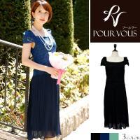 パーティードレス専門店PourVous(プールヴー)は20代・30代・40代・50代の女性に、結婚式...
