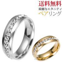 リング レディース 指輪 ring ステンレス アクセサリー メンズ ペアリング エタニティリング