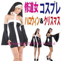 かわいい修道女コスプレグッズです。  セット内容:頭巾、ワンピース、アームスリーブ サイズ:フリーサ...