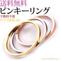 ピンキーリング 指輪 レディース リング pinky ring