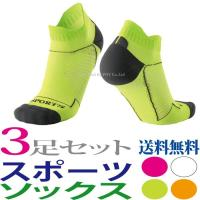 ソックス 3足セット ゴルフ テニス スポーツ 靴下 ランニング トレーニング バスケ