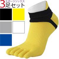 ソックス 靴下 3足 セット スポーツソックス 5本指 ランニング ウォーキング トレーニング ジム おしゃれ
