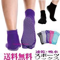 ソックス 靴下 5本指 ソックス 滑り止め スポーツ ランニング フィットネス ヨガ ウォーキング