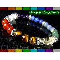 芦屋ダイヤモンド正規品  日本製の安心ブレスレット  8つのチャクラで人生が大きく好転するといわれて...