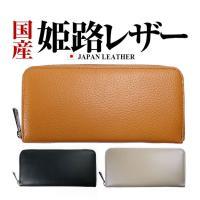 3点購入で送料無料  日本の2大高級本革と言えば 「姫路レザー」「栃木レザー」ですが 財布として「柔...