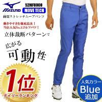 MIZUNO ミズノ ノータック ロングパンツ MENS メンズ 春夏 NEW春夏モデル 52MF8...