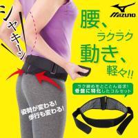 ★☆【サポーター系】MIZUNO-ミズノ- UNISEX C3JKB411(男女兼用) 腰部骨盤ベル...