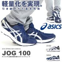 ★☆【シューズ系】【JOG100】アシックス-ASICS- ランニングシューズ JOG 100 スポ...