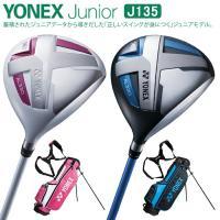 ヨネックス ゴルフクラブセット ゴルフセット ジュニア キッズ 子供用 YONEX J135 201...