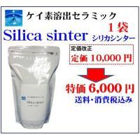 シリカシンター 1袋★抗ウイルスでも注目(ケイ素150mg/L溶出焼石) 水溶性ケイ素濃縮溶液の約1/300の安さ♪健康美容 日本製 100%天然成分 ケイ素水 ペットにも
