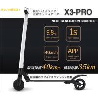 電動キックスクーター 電動キックボード 最高時速40km ダブルサスペンション搭載 次世代電動スクーター X3-PRO バージョン2 180日保証付き!