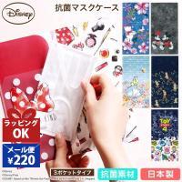 マスクケース ディズニー かわいい 3ポケット 抗菌マスクケース 日本製 携帯用