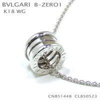 """ブルガリ ネックレス 少量限定入荷 BVLGARI  """"B-Zero1(ビーゼロワン)""""18K・ホワ..."""