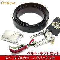 オロビアンコ メンズ紳士用ベルト 2バックル&リバーシブル ギフトBOX入り 最終セール 長...
