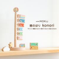 鯉のぼり 室内 木製 おしゃれ コンパクト 卓上 prefer MOKU こいのぼり  オシャレ インテリア 室内鯉 端午の節句 こどもの日
