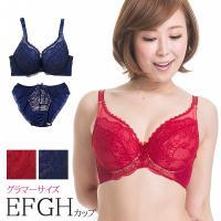 商品名:フラム ブラジャー&ショーツセットサイズ  【ブラジャー】 Eカップ E80.E85.E90...