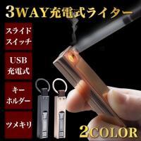 送料無料 電子ライター スリム USBライター 電熱 充電式 USB充電式ライター おしゃれ ガス・...