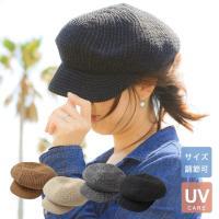 帽子 レディース uv キャスケット 夏 日よけ ハット uvケア サイズ調整可能 小顔効果 ペーパ...