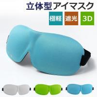 アイマスク 立体型 軽量 3D 睡眠 旅行 仮眠 機内 飛行機 バス 車内 低反発 フィット 圧迫感...
