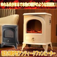 炎のゆらぎがロマンティックに心まで温める癒しの電気式暖炉ファンヒーター! 通常21,384円の処、2...