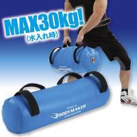 重心が移動するウォーターバッグ!体幹をさらに強化!  重量に加え、重心が取りづらい水を使用した新たな...