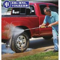 水流で洗い落とす高圧洗浄をご家庭の水道ホースに繋げるだけ! 外壁など家周り、車の掃除がラクラク!家庭...