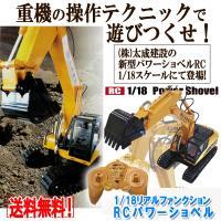 重機の操作テクニックで遊びつくせ! RC 1/18 Power Shovel・・・  (株)太成建設...