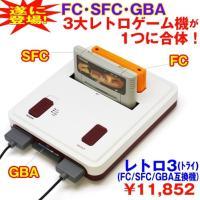 FC・SFC・GBA3大レトロゲーム機が1つに合体!  懐かしの名機FC(ファミコン)・SFC(スー...