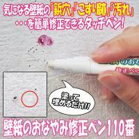 気になる壁紙の「鋲穴」「こすり跡」「汚れ」...を簡単修正できるタッチペン! 誰でも簡単!壁紙の小さ...