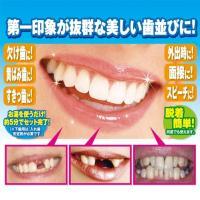 全世界で大ヒットしている、約5分でセットできる簡単付け歯! 第一印象が抜群な美しい歯並びに! 欠け歯...