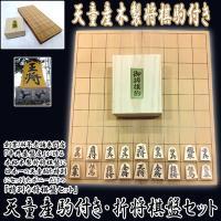 創業144年伝統の技と心が結集した国内メーカーが贈る本格木製折将棋盤に天童産木製駒を特別にセット! ...