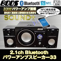 胸を突く重低音とキレのあるワイドサウンド空間を実現! Bluetoothでワイヤレス接続&【...